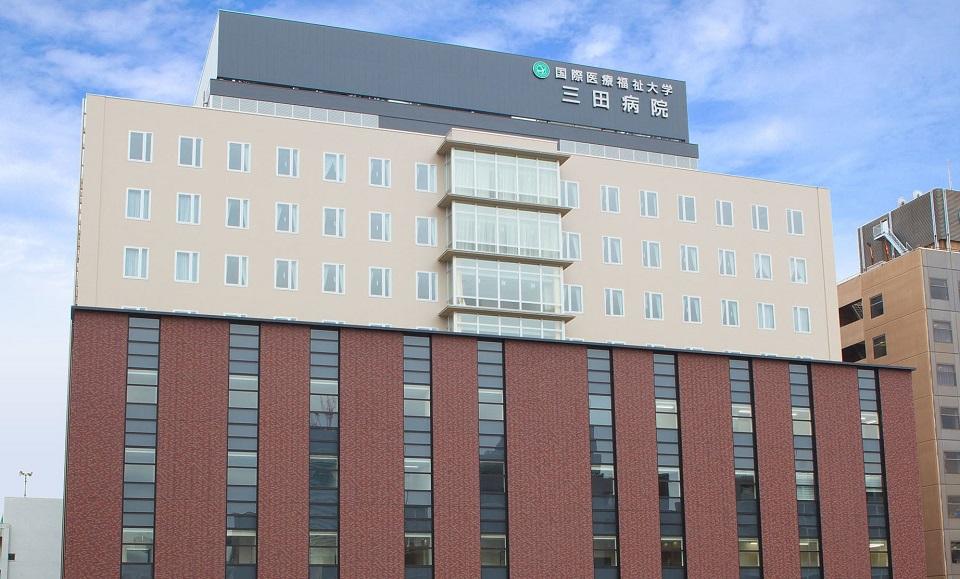 大学 病院 三田 福祉 医療 国際